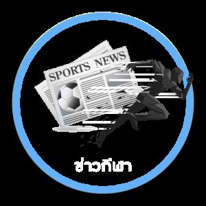 ข่าวกีฬา